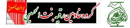 گروه خادمین رقیه بنت الحسین  .:: www. HR3 .iR ::.