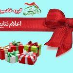 اعلام نتایج مسابقه پیامکی ولادت امام علی (ع)