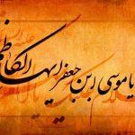 فهرست فرزندان امام کاظم(ع)