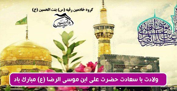 ولادت با سعادت حضرت علی ابن موسی الرضا (ع) مبارک باد