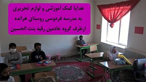 ارسال هدایا کمک آموزشی و لوازم تحریری به مدرسه فردوسی روستای هرانده