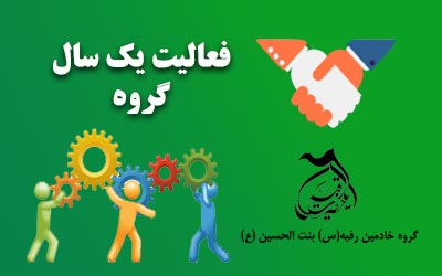 فعالیت یک ساله گروه خادمین رقیه بنت الحسین