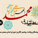 مسابقه پیامکی بمناسبت ولادت نبی اکرم (ص) و امام جعفر صادق (ع)