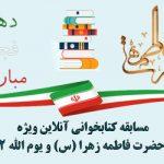 مسابقه کتابخوانی آنلاین ولادت حضرت زهرا (س) و یوم الله ۲۲ بهمن