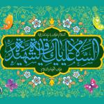 اثبات وجود تاریخی حضرت رقیه (س)