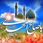 وضعیت شیعیان در آستانه تولد امام زمان(عج)