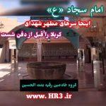 قبرستان باب الصغیر محل قسل دادن سرهای مطهر شهدا کربلا توسط امام سجاد