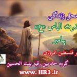 کلیپ محل زندگی حضرت الیاس نبی (ع)