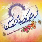 تبریک به مناسبت ولادت حضرت رقیه (س)